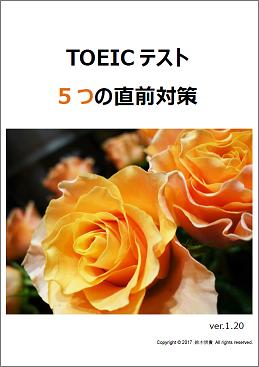 cover_raising_TOEIC_score